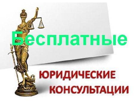 Юридические консультации в Барнауле