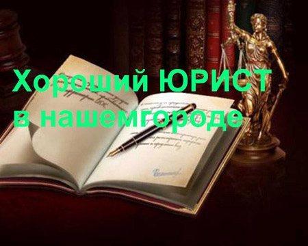 Юрист Барнаул