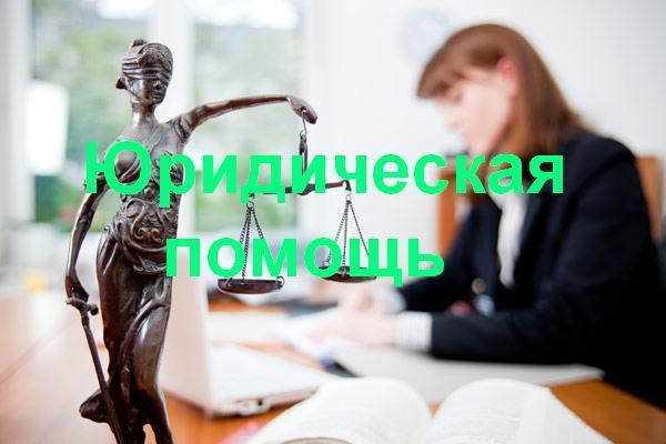 Юридическая помощь в Барнауле