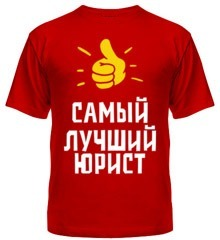 Услуги юриста в Барнауле